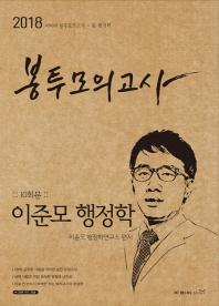 이준모 행정학 봉투모의고사 10회분(2018)