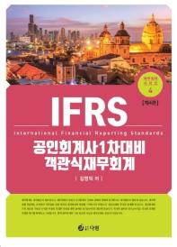 IFRS 객관식 재무회계(공인회계사 1차 대비)(2020)