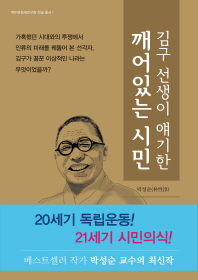 김구 선생이 얘기한 깨어있는 시민