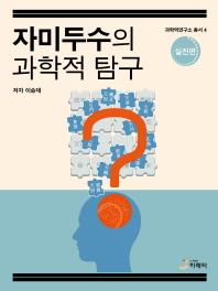 자미두수의 과학적 탐구: 실전편