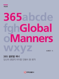 365 글로벌 매너