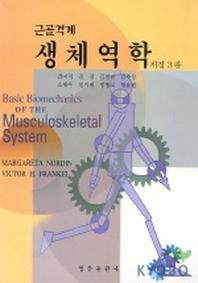근골격계 생체역학