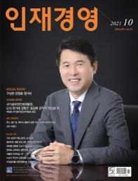 인재경영(2020년 10월호)