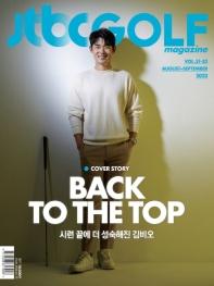 JTBC 골프매거진(2020년 8월호)