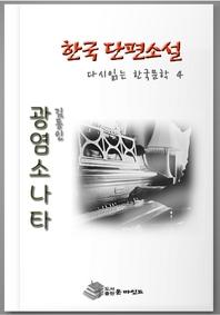 한국인이 좋아하는 단편소설 다시읽는 한국문학 광염 소나타