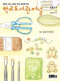 학교도서관저널 2017년 10월호(통권77호)