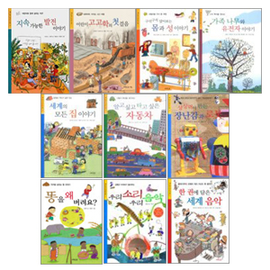 상수리 호기심 도서관 시리즈 1~10권 세트