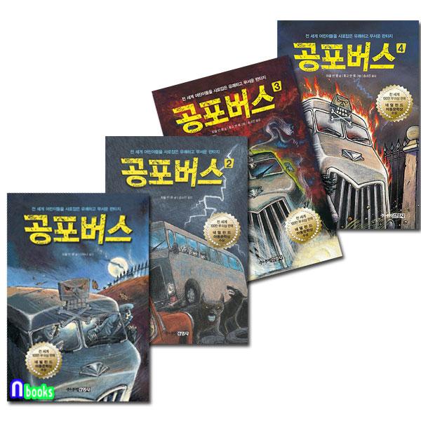 주니어김영사/공포버스 1~4 세트(전4권)