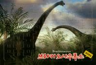 브라키오사우루스 증강현실 퍼즐