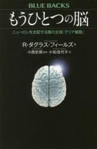 もうひとつの腦 ニュ-ロンを支配する陰の主役「グリア細胞」