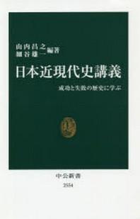 日本近現代史講義 成功と失敗の歷史に學ぶ