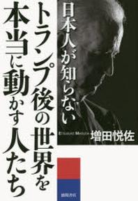 日本人が知らないトランプ後の世界を本當に動かす人たち SEAL OF THE PRESIDENT OF THE UNITED STATES