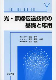 光.無線傳送技術の基礎と應用