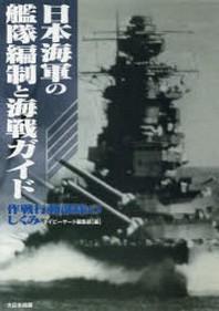 日本海軍の艦隊編制と海戰ガイド 作戰行動部隊のしくみ