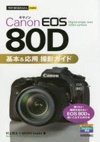 CANON EOS 80D基本&應用撮影ガイド