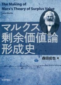 マルクス剩余價値論形成史