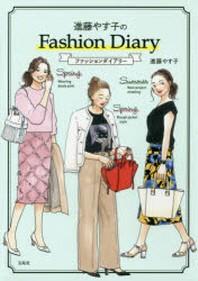 進藤やす子のファッションダイアリ-