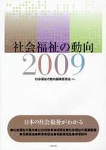 社會福祉の動向. 2009
