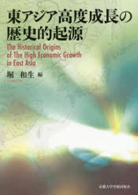東アジア高度成長の歷史的起源