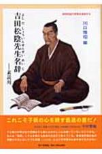 吉田松陰先生名辭 素讀用 吉田松陰の言葉を音讀する