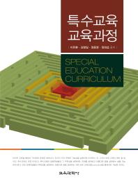 특수교육 교육과정