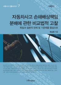 자동차사고 손해배상책임 분배에 관한 비교법적 고찰