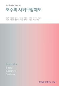 호주의 사회보장제도
