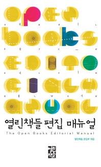 열린책들 편집 매뉴얼(2012)