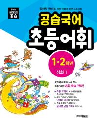 공습국어 초등어휘 1 2학년 심화. 1
