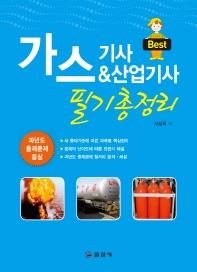 Best 가스기사&산업기사 필기총정리