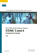 CCNA 3 AND 4 COMPANION GUIDE(3판)(한글판)