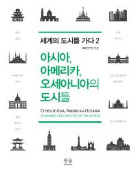 아시아, 아메리카, 오세아니아의 도시들