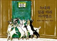 늑대와 일곱 마리 아기염소(세계의 옛이야기 1)