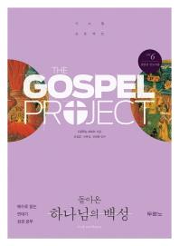 가스펠 프로젝트 구약. 6: 돌아온 하나님의 백성(청장년 인도자용)
