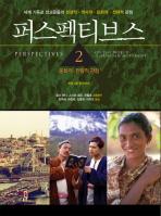 퍼스펙티브스. 2: 문화적 전략적 관점