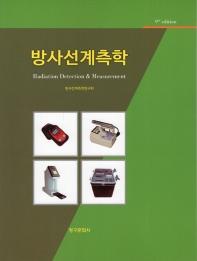 방사선계측학(9판)