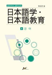 일본어학과 일본어교육. 4: 경어