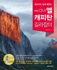 초보자도 쉽게 배우는 Mac OS X 엘 캐피탄 길라잡이