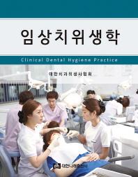 임상치위생학