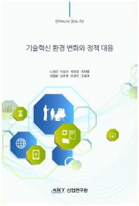 기술혁신 환경 변화와 정책 대응