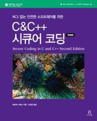 C & C++ 시큐어 코딩
