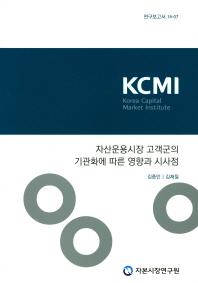자산운용시장 고객군의 기관화에 따른 영향과 시사점