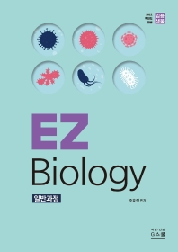 임용생물 EZ Biology(일반과정)(2022)