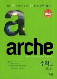 아르케(arche) 수학2 고1(2017)