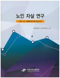 노인 자살 연구: 춘천 노인 생활실태를 중심으로