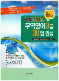 무역영어 3급 30일 완성(2급 동시대비)(2014)
