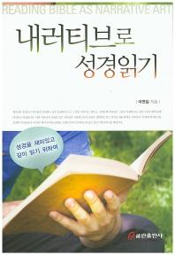내러티브로 성경읽기