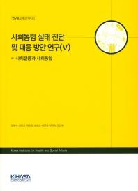 사회통합 실태 진단 및 대응 방안 연구(Ⅴ)