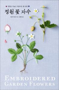 정원 꽃 자수