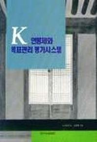 K 연봉제와 목표관리 평가시스템
